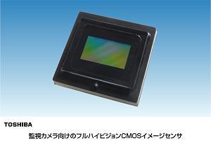 東芝,監視カメラ向けフルハイビジョンCMOSイメージセンサを発売
