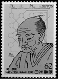 図 1992年発行の関孝和切手(1642年生まれとした生誕350周年記念切手)