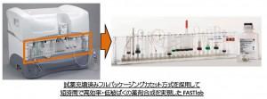 GEヘルスケア・ジャパン,国内企業とPET検査用の薬剤合成装置販売で提携