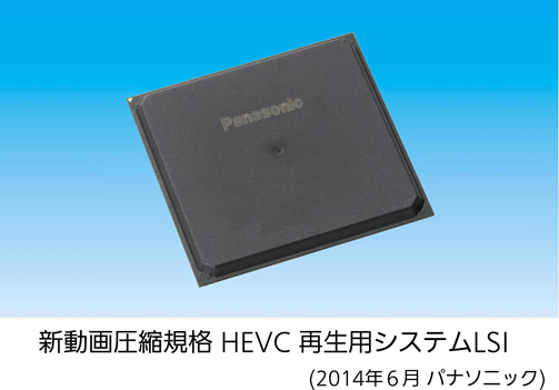 パナソニック,著作権保護に対応した新動画圧縮規格HEVC再生用システムLSIを開発