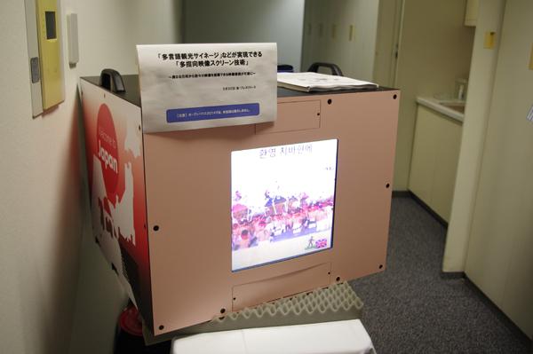 NTT,角度によって異なる映像を観ることができる「多指向映像スクリーン」を開発
