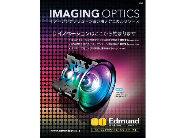 エドモンド・オプティクス・ジャパン,イメージング製品カタログをリリース