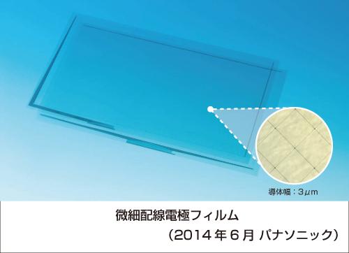 パナソニック,両面銅張PET材料を採用した透明電極フィルムを開発