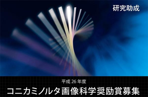 コニカミノルタ,「平成26年度 コニカミノルタ画像科学奨励賞」を公募