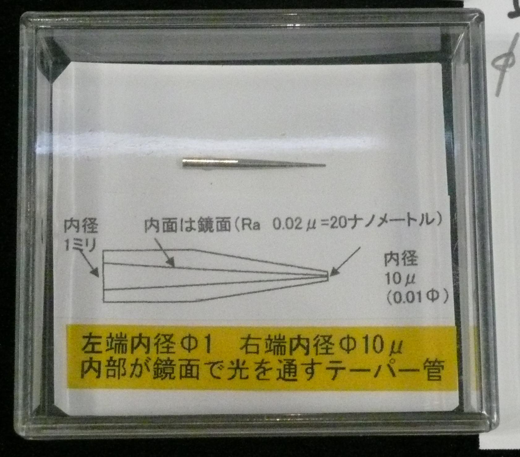インパクト,出射口がφ10μmの超微細レーザ用ノズルを開発