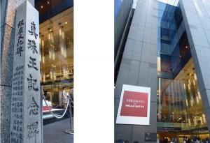 図1 銀座のミキモト本店(右)に建つ真珠王の記念碑(左)