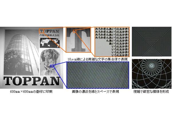 凸版印刷,プリンテッドエレクトロニクス向け微細印刷技術を確立