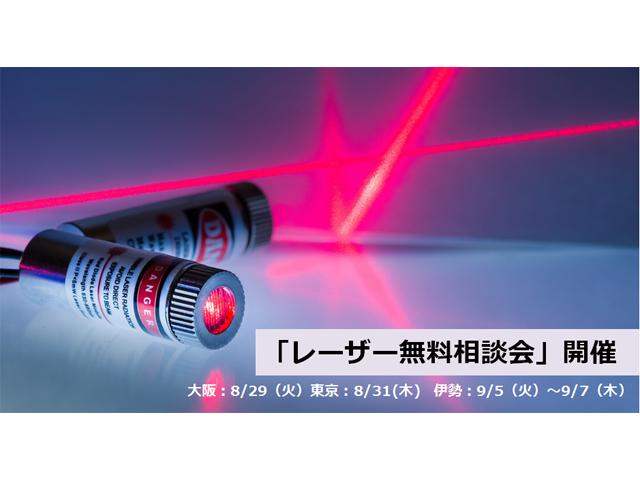 UL Japan,「レーザー安全に関する無料個別技術相談会」開催