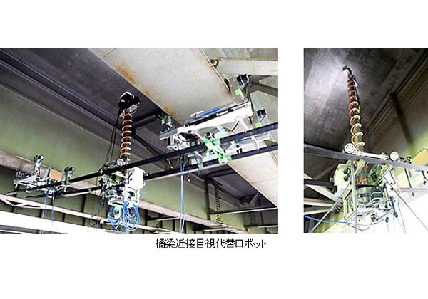 NEDO,橋梁点検ロボットの実証実験を実施