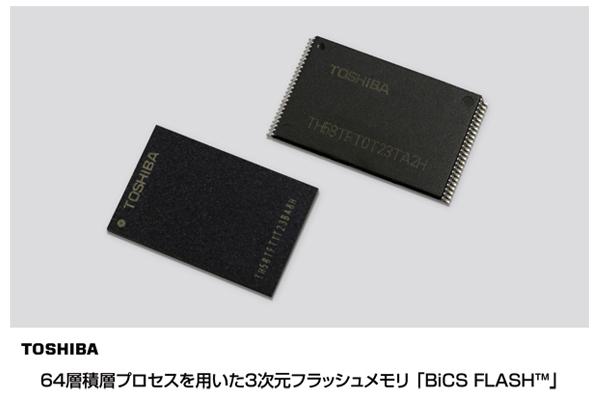 東芝,64層積層3次元フラッシュメモリを開発