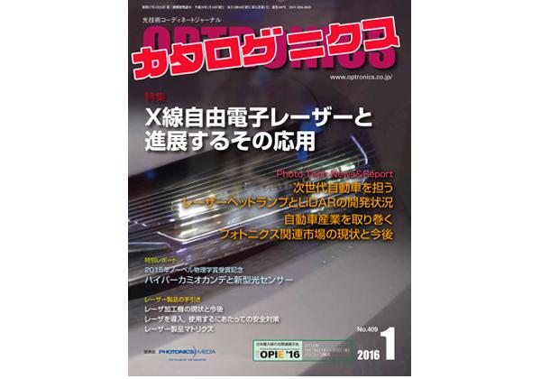 無料電子書籍「カタログニクス」配布開始
