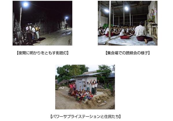パナソニック,無電化村に太陽光独立電源を納入