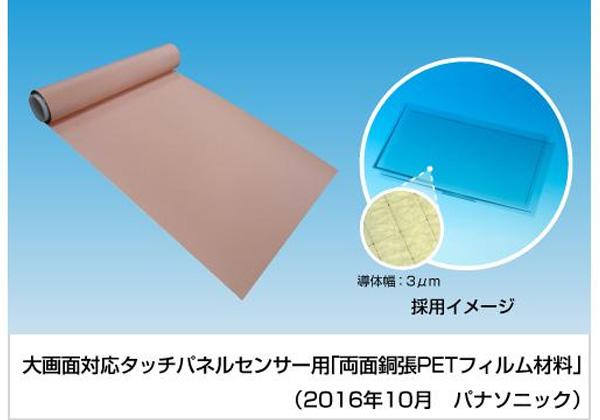 パナ,タッチパネル用 「両面銅張PETフィルム材料」を発売