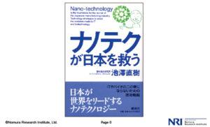 ナノテクが日本を救う