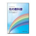 (PR) 光学初心者に最適!書籍「光の教科書」が発刊の画像