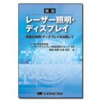 (PR) 注目の新市場!「レーザー照明・ディスプレイ」解説本の画像