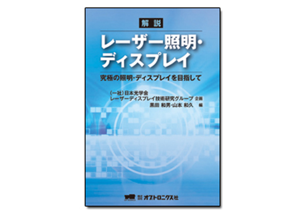 (PR) 注目の新市場!「レーザー照明・ディスプレイ」解説本
