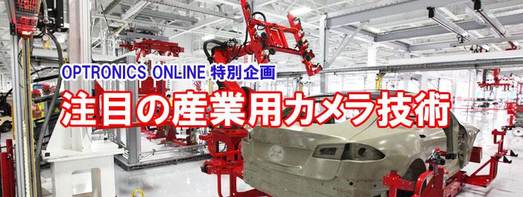 OPTRONICS ONLINE特別企画 注目の産業用カメラ技術