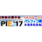 光技術総合展示会「OPIE'17」来場事前登録受付開始の画像