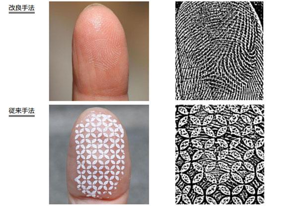 NII,指紋盗撮防止手法を改良
