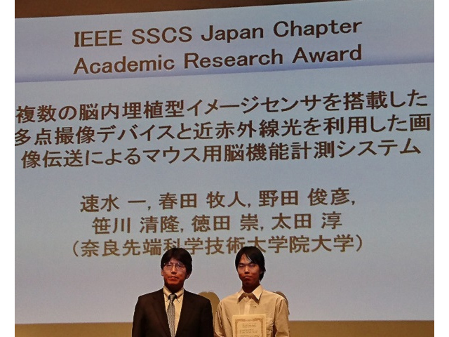 NAIST速水氏,IEEE「Academic Research Award」受賞