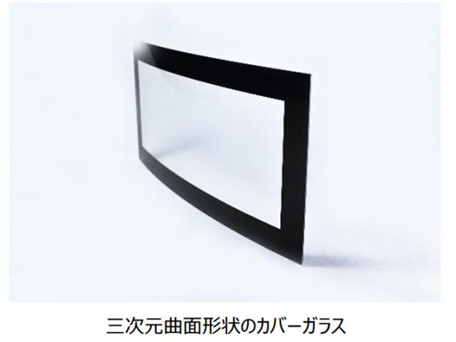 旭硝子,車載ディスプレー用曲面ガラスの量産開始