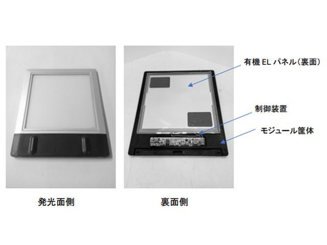 照明用有機ELモジュール,国際標準の検討開始