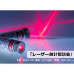 UL Japan,「レーザー安全に関する無料個別技術相談会」開催の画像