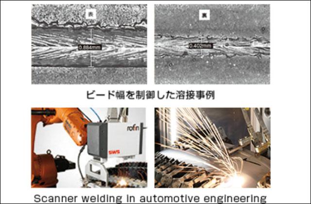 自動車産業を支える,コヒレント・ジャパンのレーザー加工技術