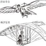 日本の鳥人達の画像