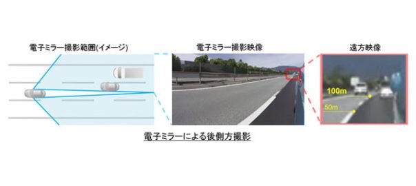 三菱電機,電子ミラー向け物体認識技術を開発