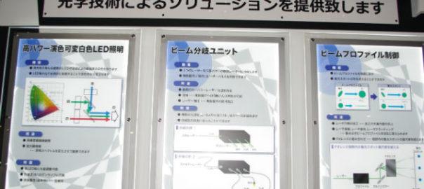 【OPIE'18】昭和オプトロニクス,光の操作技術を提案
