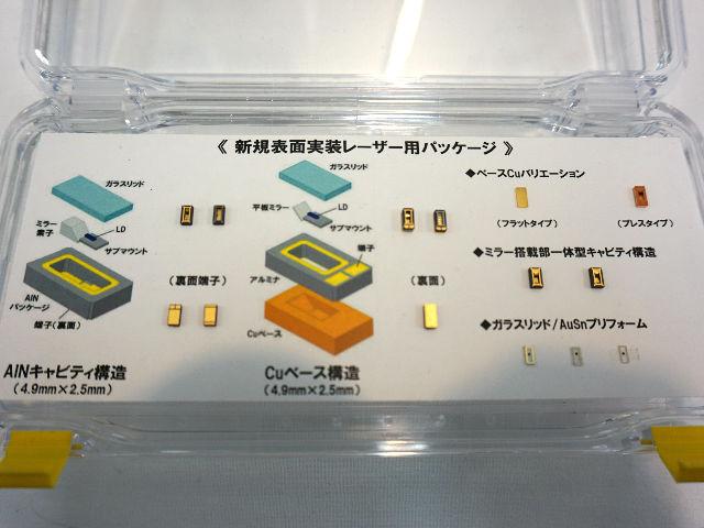 【光フェア】京セラ,レーザーのセラミックパッケージを提案
