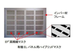 マクセル,高精細OLEDパネル用マスクを量産